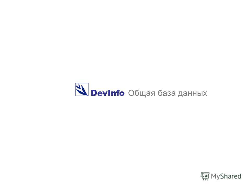 DevInfo DevInfo Общая база данных
