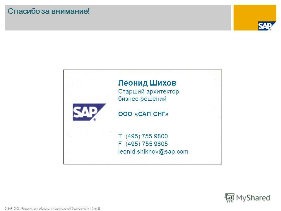 © SAP 2008 /Решения для обороны и национальной безопасности / Стр 23 Спасибо за внимание! Леонид Шихов Старший архитектор бизнес-решений ООО «САП СНГ» T (495) 755 9800 F (495) 755 9805 leonid.shikhov@sap.com