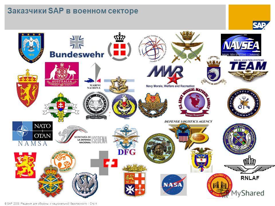 © SAP 2008 /Решения для обороны и национальной безопасности / Стр 4 RNLAF Заказчики SAP в военном секторе
