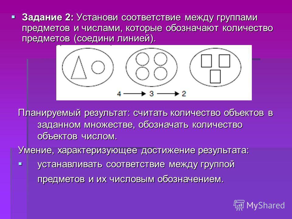 Задание 2: Установи соответствие между группами предметов и числами, которые обозначают количество предметов (соедини линией). Задание 2: Установи соответствие между группами предметов и числами, которые обозначают количество предметов (соедини линие
