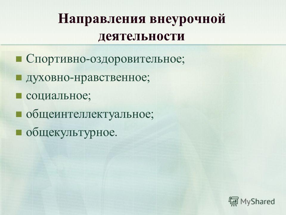 Направления внеурочной деятельности Спортивно-оздоровительное; духовно-нравственное; социальное; общеинтеллектуальное; общекультурное.