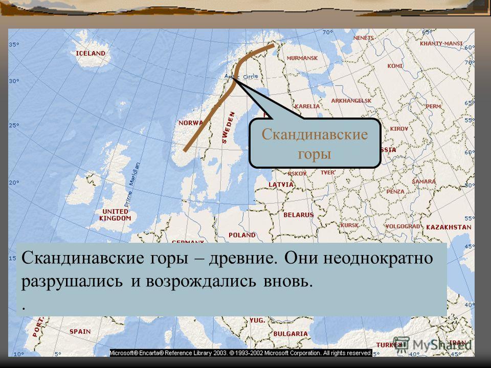 Скандинавские горы – древние. Они неоднократно разрушались и возрождались вновь.. Скандинавские горы