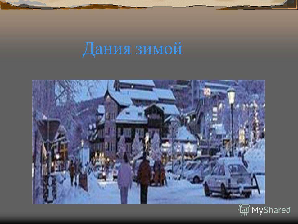 Дания зимой
