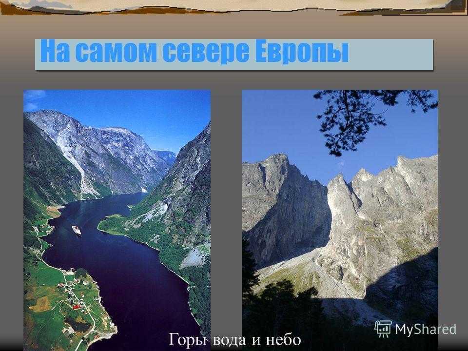 На самом севере Европы Горы вода и небо