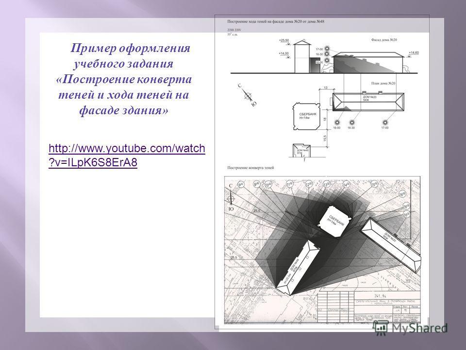 Пример оформления учебного задания «Построение конверта теней и хода теней на фасаде здания» http://www.youtube.com/watch ?v=ILpK6S8ErA8