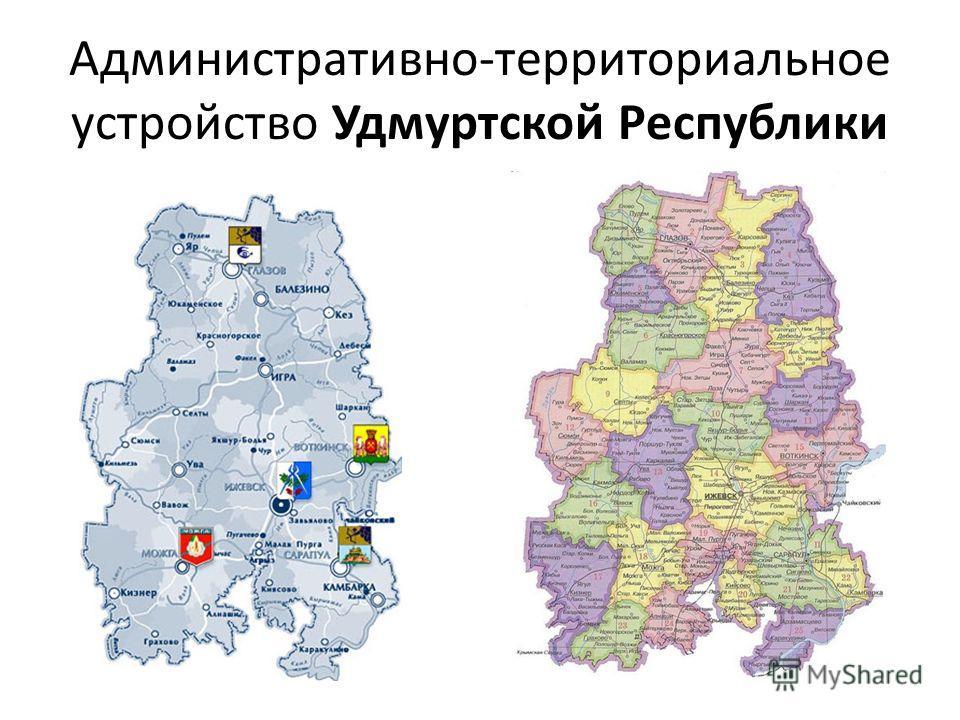 Административно-территориальное устройство Удмуртской Республики