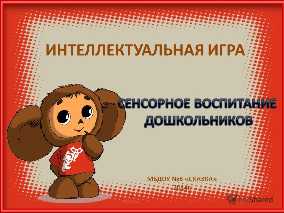 ИНТЕЛЛЕКТУАЛЬНАЯ ИГРА МБДОУ 8 «СКАЗКА» 2014 г.