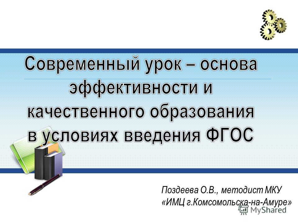 Поздеева О.В., методист МКУ «ИМЦ г.Комсомольска-на-Амуре»