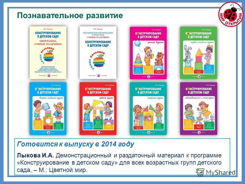 Готовится к выпуску в 2014 году Лыкова И.А. Демонстрационный и раздаточный материал к программе «Конструирование в детском саду» для всех возрастных групп детского сада. – М.: Цветной мир.