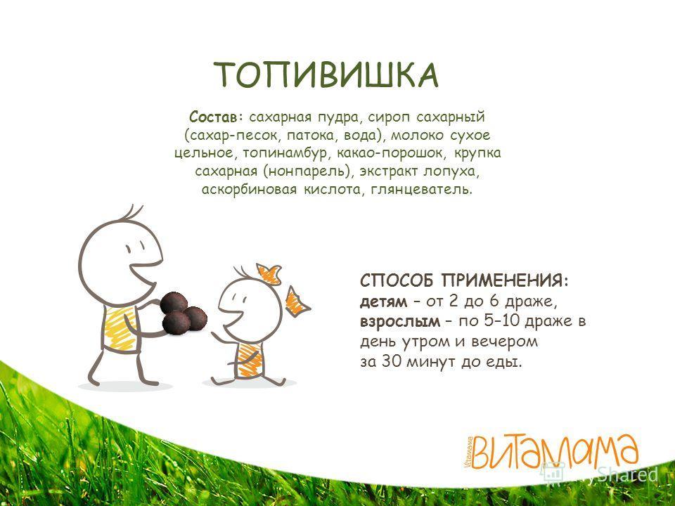 ТОПИВИШКА Состав: сахарная пудра, сироп сахарный (сахар-песок, патока, вода), молоко сухое цельное, топинамбур, какао-порошок, крупка сахарная (нонпарель), экстракт лопуха, аскорбиновая кислота, глянцеватель. СПОСОБ ПРИМЕНЕНИЯ: детям – от 2 до 6 драж
