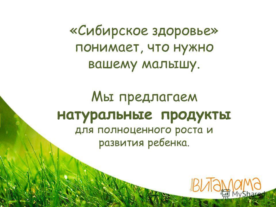 «Сибирское здоровье» понимает, что нужно вашему малышу. Мы предлагаем натуральные продукты для полноценного роста и развития ребенка.