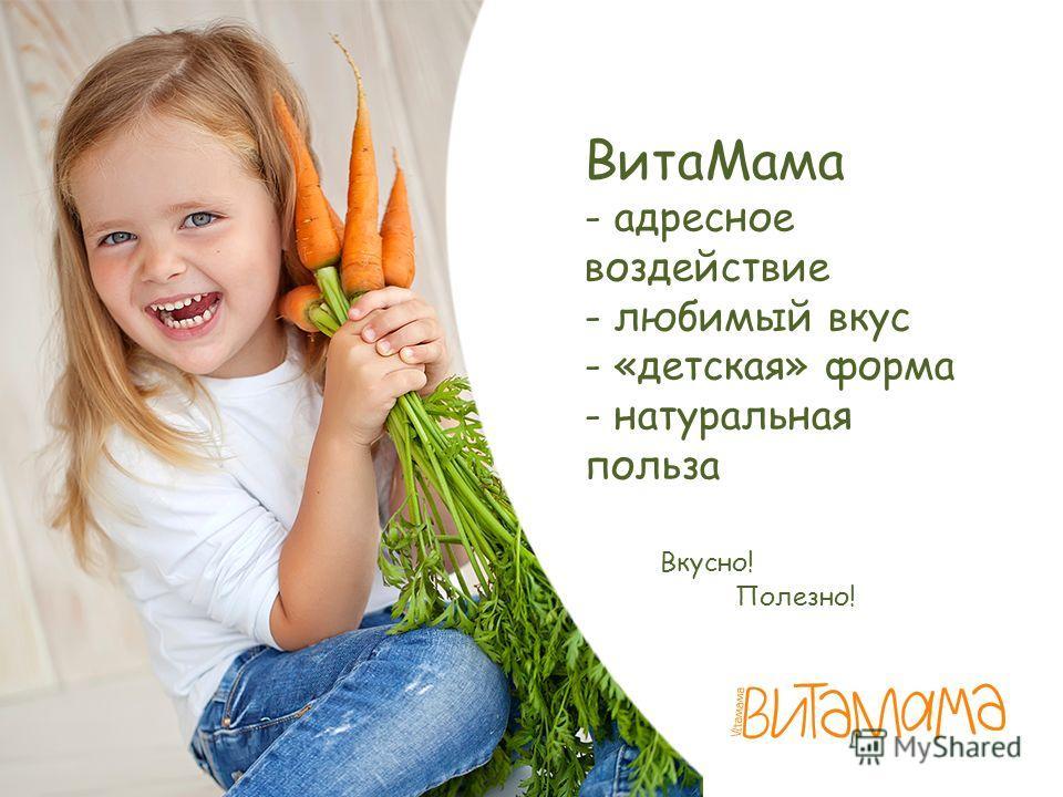 Вита Мама - адресное воздействие - любимый вкус - «детская» форма - натуральная польза Вкусно! Полезно!