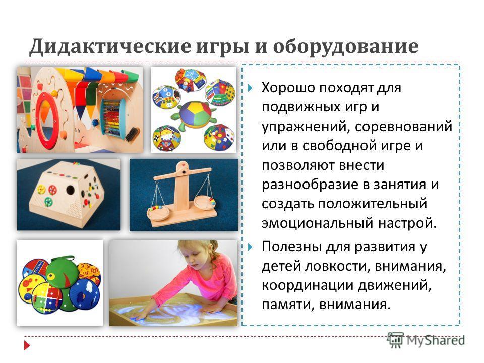 Дидактические игры и оборудование Хорошо походят для подвижных игр и упражнений, соревнований или в свободной игре и позволяют внести разнообразие в занятия и создать положительный эмоциональный настрой. Полезны для развития у детей ловкости, внимани