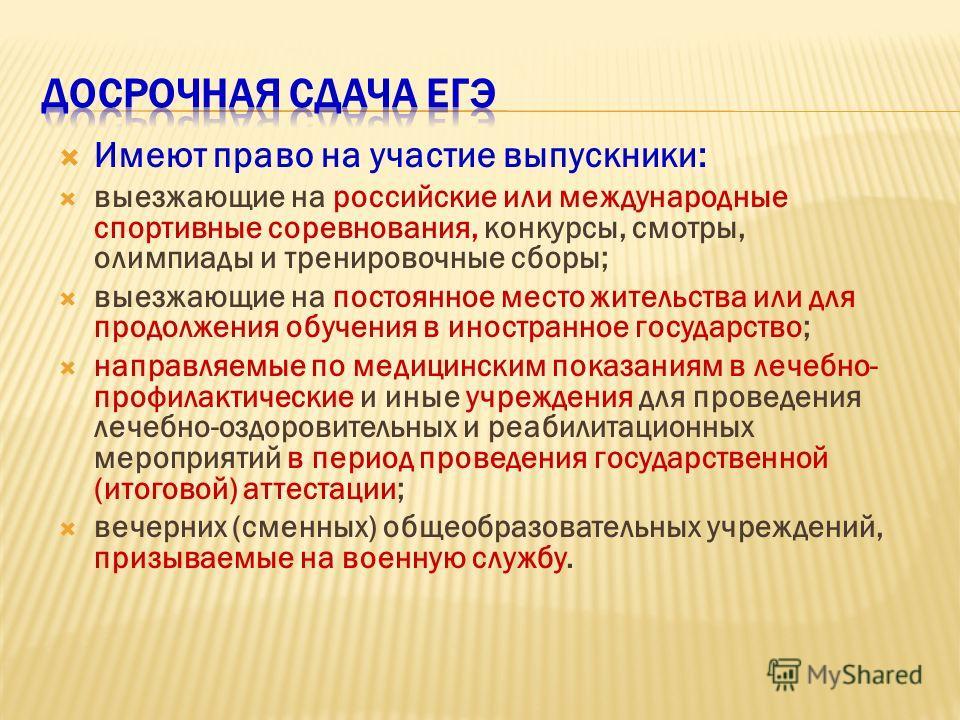 Имеют право на участие выпускники: выезжающие на российские или международные спортивные соревнования, конкурсы, смотры, олимпиады и тренировочные сборы; выезжающие на постоянное место жительства или для продолжения обучения в иностранное государство