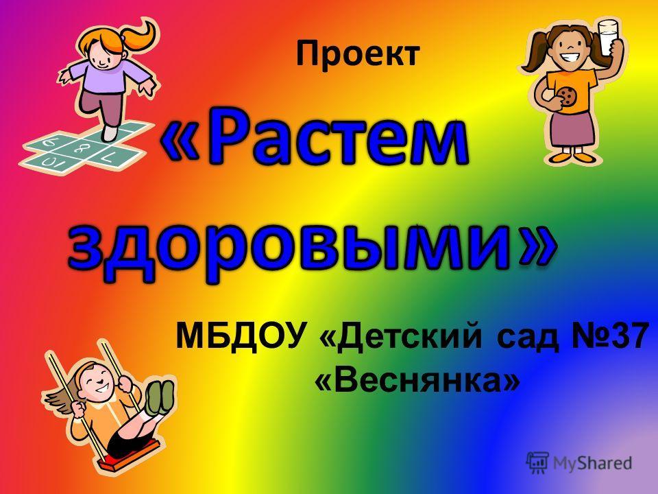 Проект МБДОУ «Детский сад 37 «Веснянка»