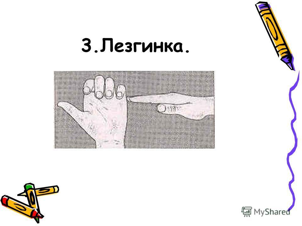 3.Лезгинка.