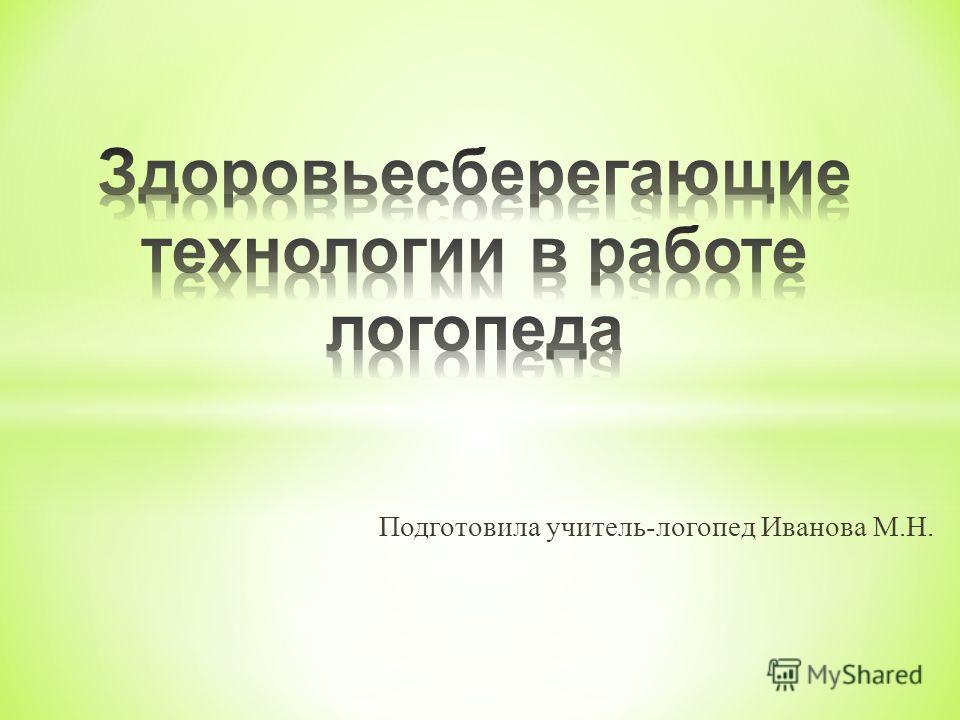 Подготовила учитель-логопед Иванова М.Н.