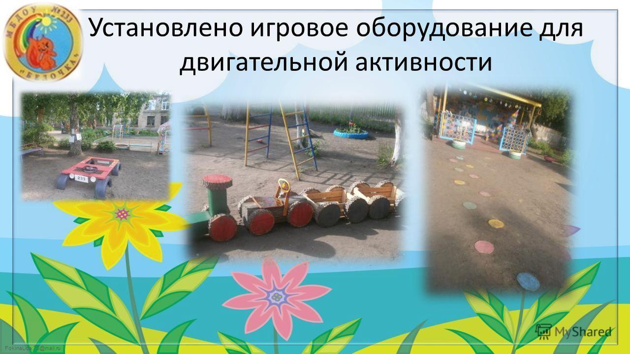 FokinaLida.75@mail.ru Установлено игровое оборудование для двигательной активности