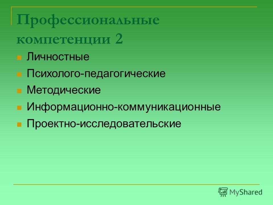 Профессиональные компетенции 2 Личностные Психолого-педагогические Методические Информационно-коммуникационные Проектно-исследовательские