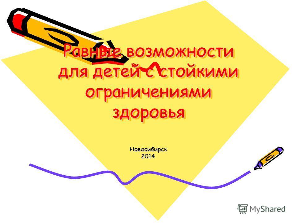 Равные возможности для детей с стойкими ограничениями здоровья Новосибирск 2014