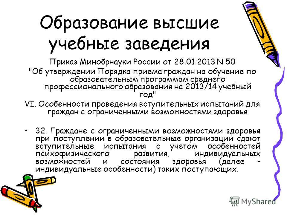 Образование высшие учебные заведения Приказ Минобрнауки России от 28.01.2013 N 50