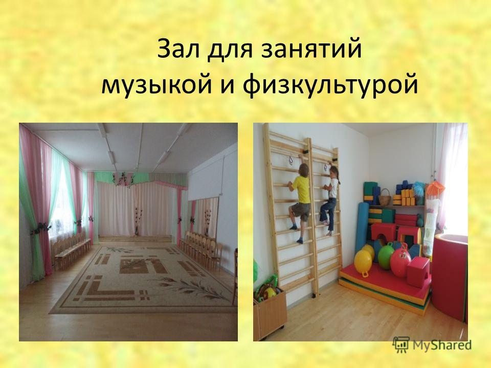 Зал для занятий музыкой и физкультурой