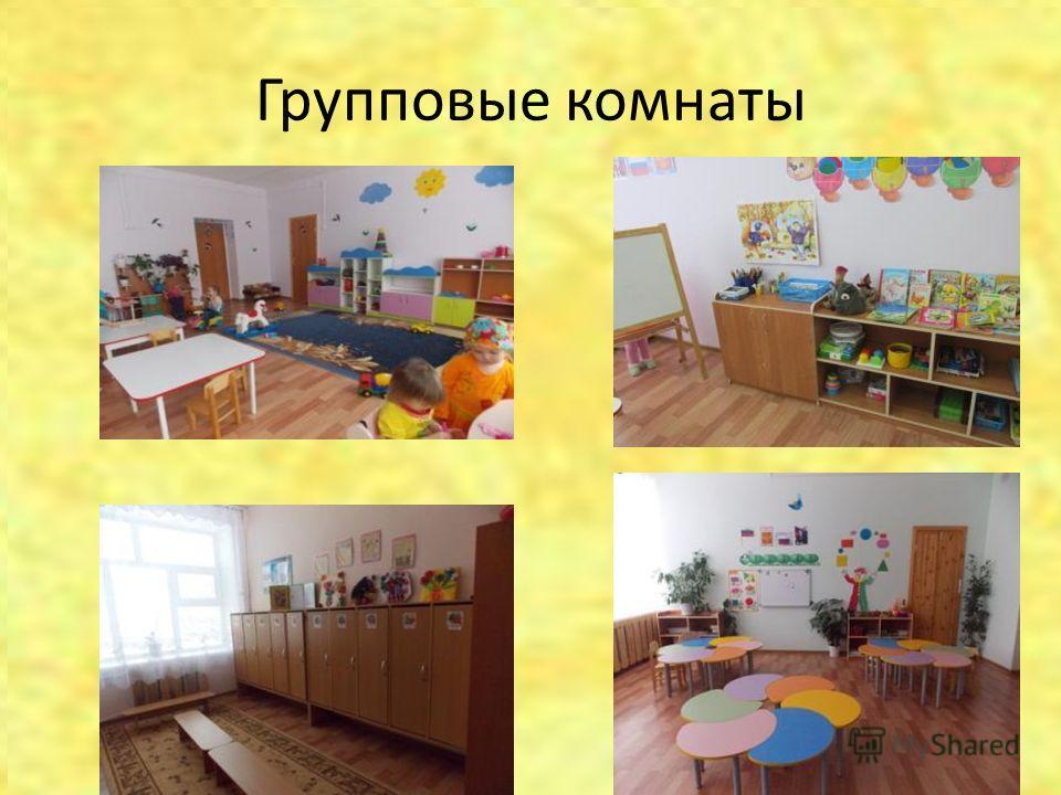 Групповые комнаты