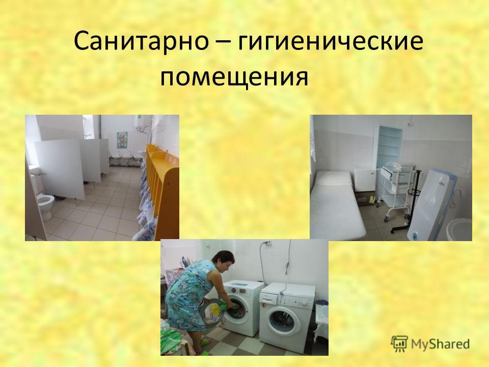 Санитарно – гигиенические помещения