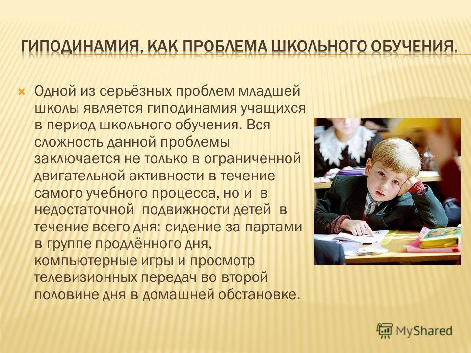 Одной из серьёзных проблем младшей школы является гиподинамия учащихся в период школьного обучения. Вся сложность данной проблемы заключается не только в ограниченной двигательной активности в течение самого учебного процесса, но и в недостаточной по