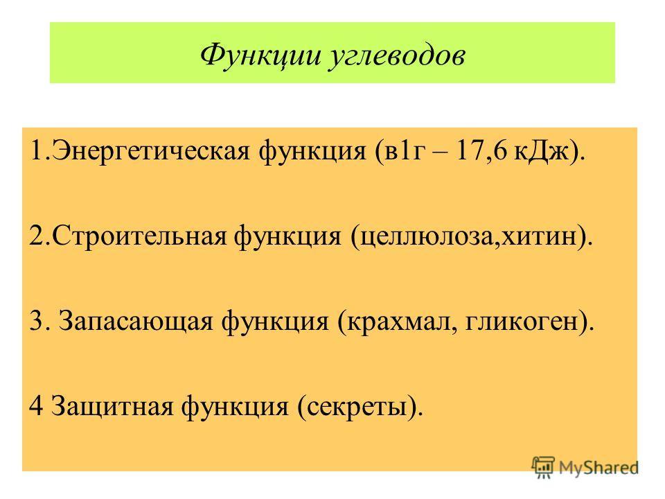 Функции углеводов 1. Энергетическая функция (в 1 г – 17,6 к Дж). 2. Строительная функция (целлюлоза,хитин). 3. Запасающая функция (крахмал, гликоген). 4 Защитная функция (секреты).