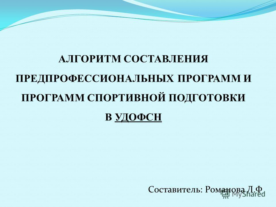 Составитель: Романова Л.Ф