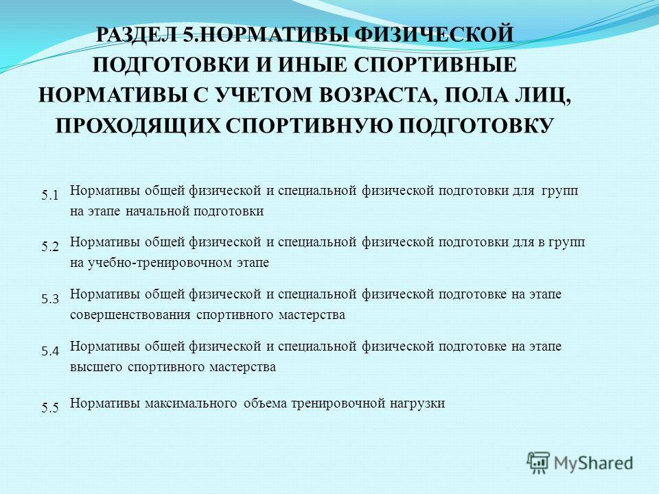 РАЗДЕЛ 5. НОРМАТИВЫ ФИЗИЧЕСКОЙ ПОДГОТОВКИ И ИНЫЕ СПОРТИВНЫЕ НОРМАТИВЫ С УЧЕТОМ ВОЗРАСТА, ПОЛА ЛИЦ, ПРОХОДЯЩИХ СПОРТИВНУЮ ПОДГОТОВКУ 5.1 Нормативы общей физической и специальной физической подготовки для групп на этапе начальной подготовки 5.2 Нормати