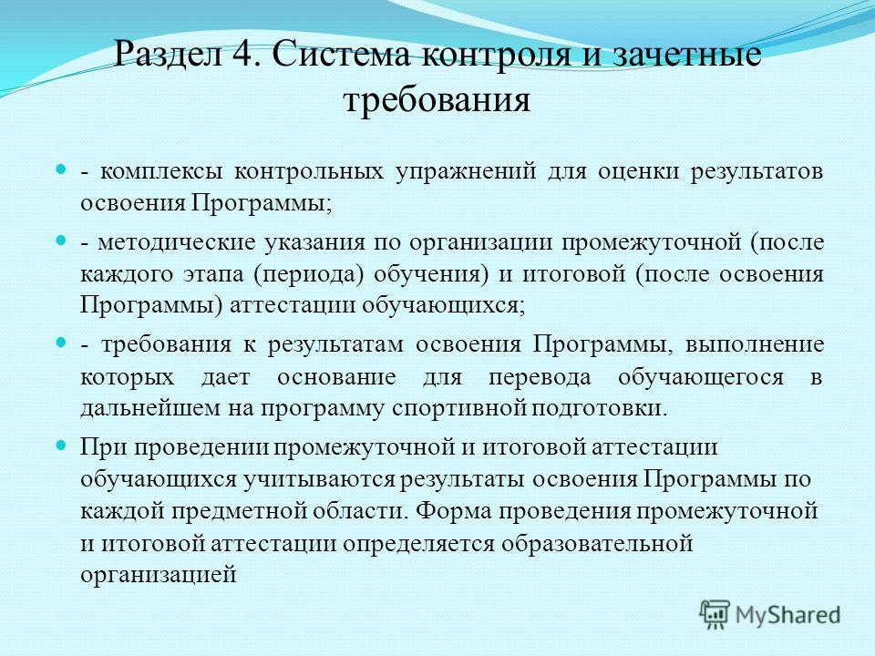 Раздел 4. Система контроля и зачетные требования - комплексы контрольных упражнений для оценки результатов освоения Программы; - методические указания по организации промежуточной (после каждого этапа (периода) обучения) и итоговой (после освоения Пр