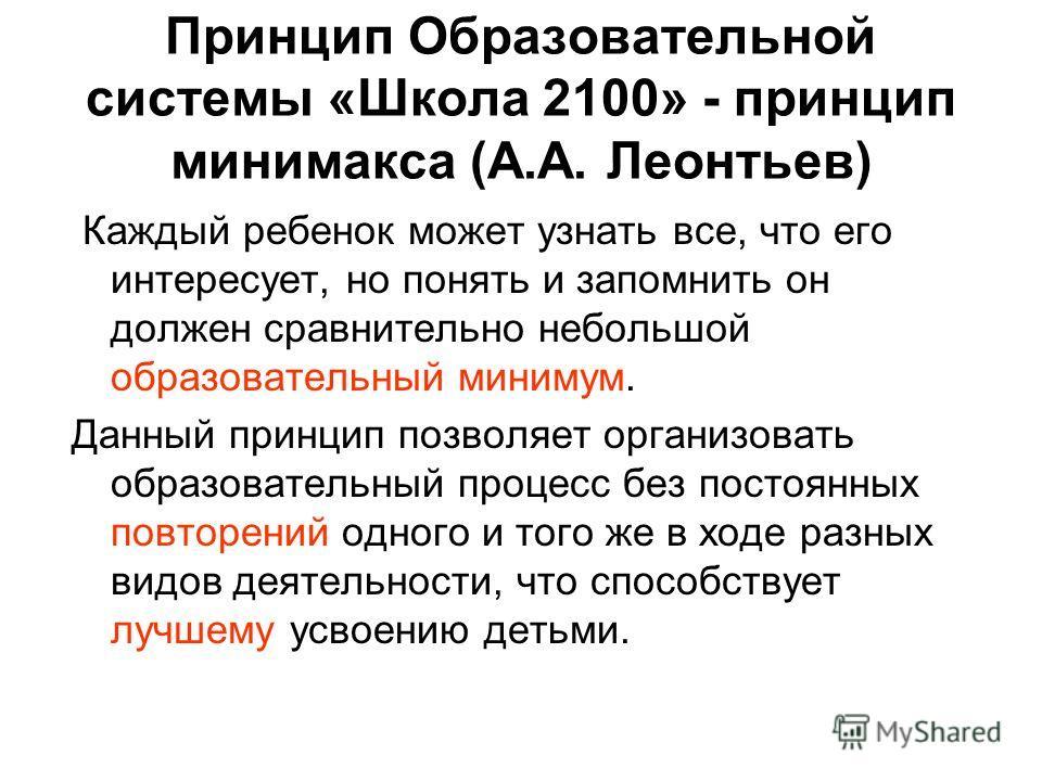 Принцип Образовательной системы «Школа 2100» - принцип минимакса (А.А. Леонтьев) Каждый ребенок может узнать все, что его интересует, но понять и запомнить он должен сравнительно небольшой образовательный минимум. Данный принцип позволяет организоват