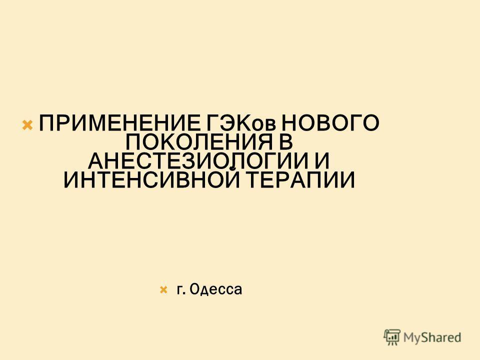 ПРИМЕНЕНИЕ ГЭКов НОВОГО ПОКОЛЕНИЯ В АНЕСТЕЗИОЛОГИИ И ИНТЕНСИВНОЙ ТЕРАПИИ г. Одесса