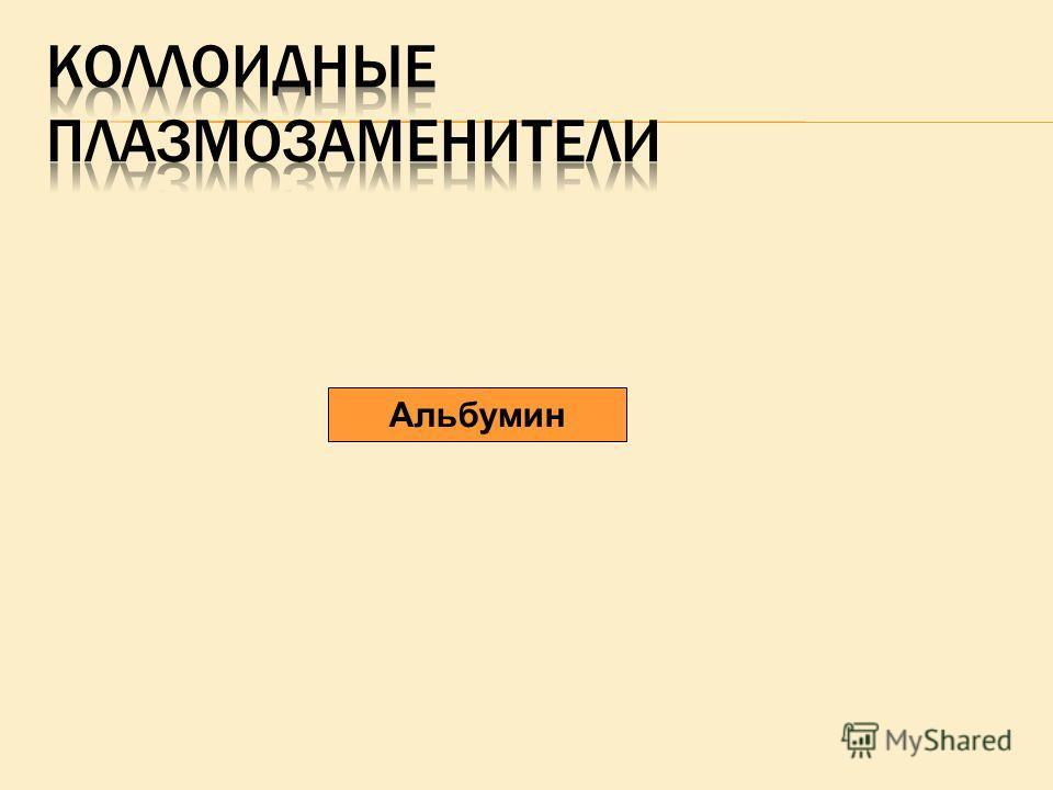 Альбумин
