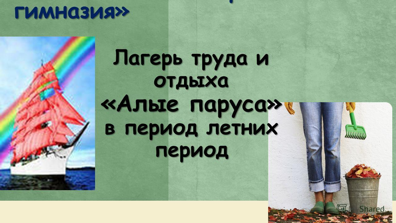 ГУО « Смолевичская районная гимназия» Лагерь труда и отдыха «Алые паруса» в период летних период