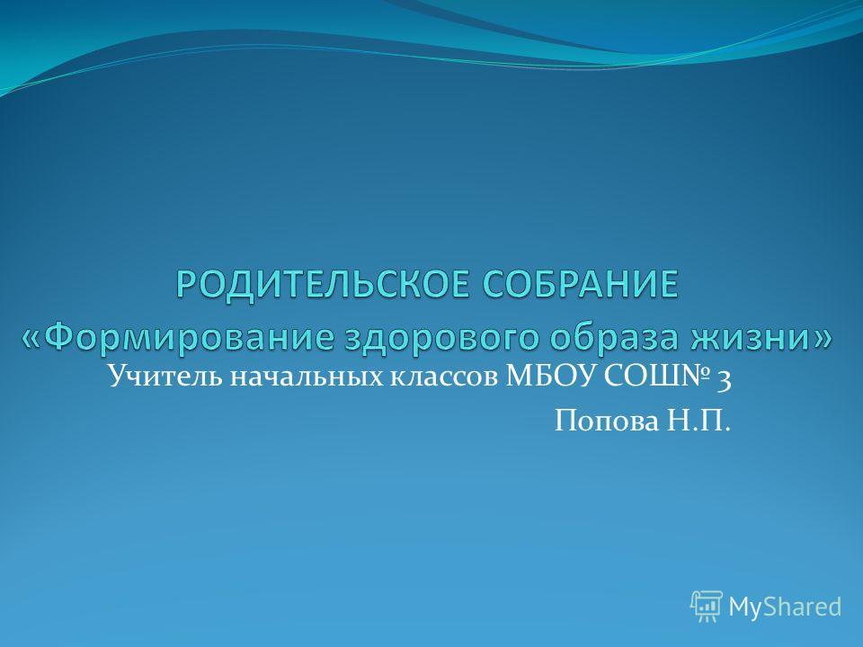 Учитель начальных классов МБОУ СОШ 3 Попова Н.П.