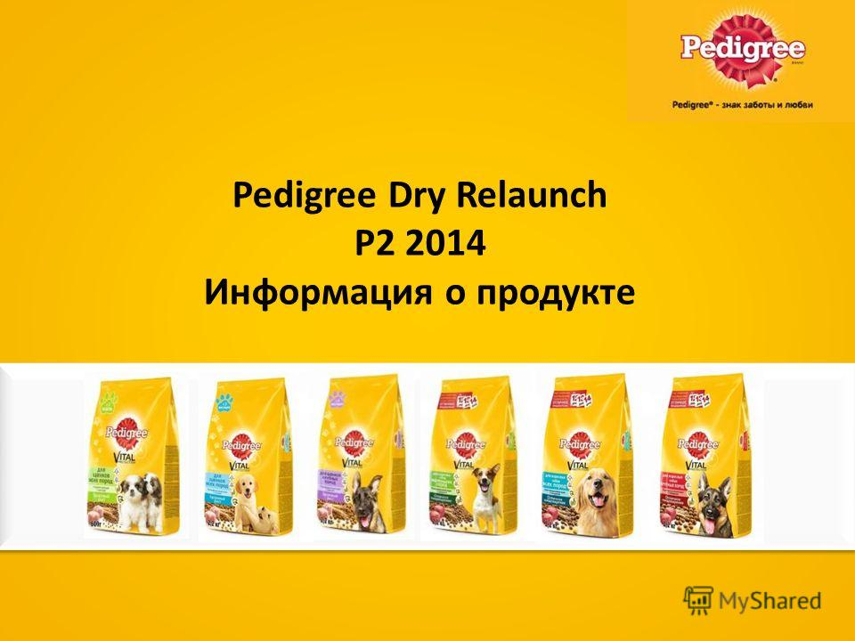 Pedigree Dry Relaunch P2 2014 Информация о продукте