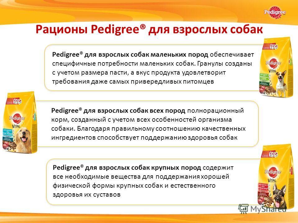 Pedigree® для взрослых собак маленьких пород обеспечивает специфичные потребности маленьких собак. Гранулы созданы с учетом размера пасти, а вкус продукта удовлетворит требования даже самых привередливых питомцев Pedigree® для взрослых собак всех пор