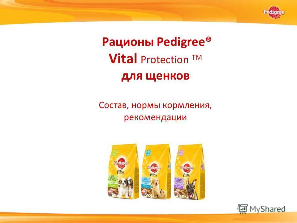 Рационы Pedigree® Vital Protection TM для щенков Состав, нормы кормления, рекомендации