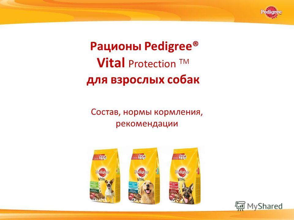 Рационы Pedigree® Vital Protection TM для взрослых собак Состав, нормы кормления, рекомендации