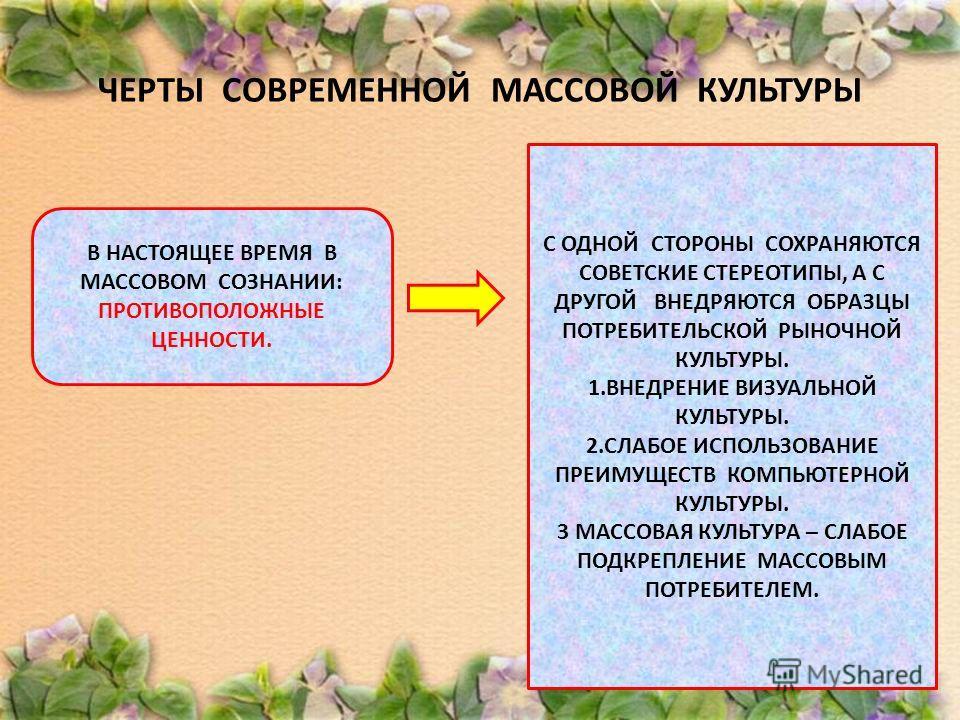 МАССОВАЯ КУЛЬТУРА В РОССИИ. 60 – 80 Г 20 ВЕКА. В 1960 ГОДУ В СССР СРАВНЯЛАСЬ ЧИСЛЕННОСТЬ СЕЛЬСКОГО И ГОРОДСКОГО НАСЕЛЕНИЯ, МАССОВОЕ ЖИЛИЩНОЕ СТРОИТЕЛЬСТВО, ТЕЛЕВИДЕНИЕ: СНИЖАЕТСЯ ЗАВИСИМОСТЬ ОТ КОММУНАЛЬНО- КОЛЛЕКТИВИСТСКОЙ СФЕРЫ, НО УВЕЛИЧИВАЕТСЯ ЗА
