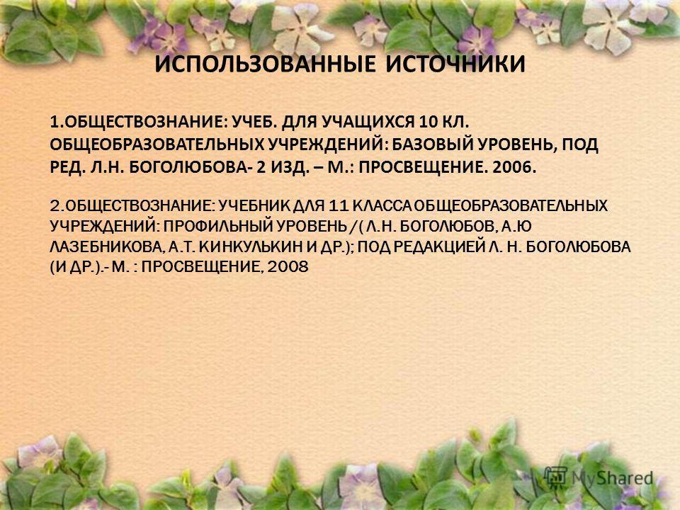 ВОПРОСЫ И ЗАДАНИЯ 1. ТЕКСТ П.8. ВОПРОСЫ ДЛЯ САМОПРОВЕРКИ. 2. ЗАДАНИЯ НА СТР. 89.