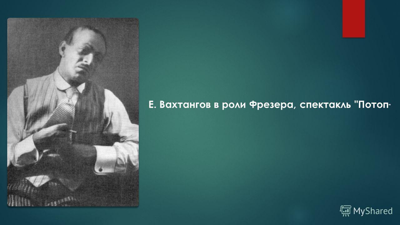Е. Вахтангов в роли Фрезера, спектакль Потоп