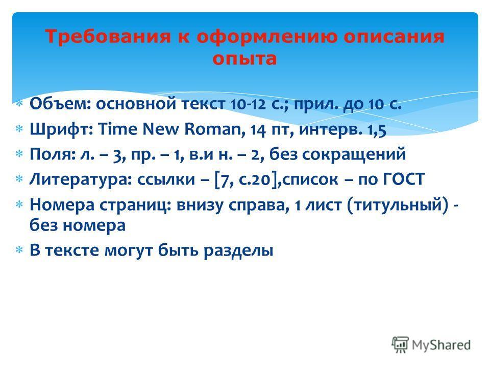 Объем: основной текст 10-12 с.; прил. до 10 с. Шрифт: Time New Roman, 14 пт, интерв. 1,5 Поля: л. – 3, пр. – 1, в.и н. – 2, без сокращений Литература: ссылки – [7, c.20],список – по ГОСТ Номера страниц: внизу справа, 1 лист (титульный) - без номера В