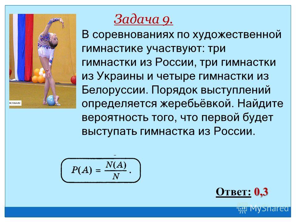 В соревнованиях по художественной гимнастике участвуют: три гимнастки из России, три гимнастки из Украины и четыре гимнастки из Белоруссии. Порядок выступлений определяется жеребьёвкой. Найдите вероятность того, что первой будет выступать гимнастка и