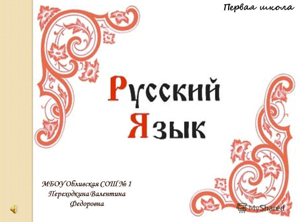 МБОУ Обливская СОШ 1 Переходкина Валентина Федоровна