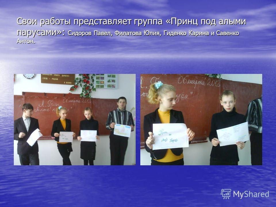 Свои работы представляет группа «Принц под алыми парусами»: Сидоров Павел, Филатова Юлия, Гиденко Карина и Савенко Антон.