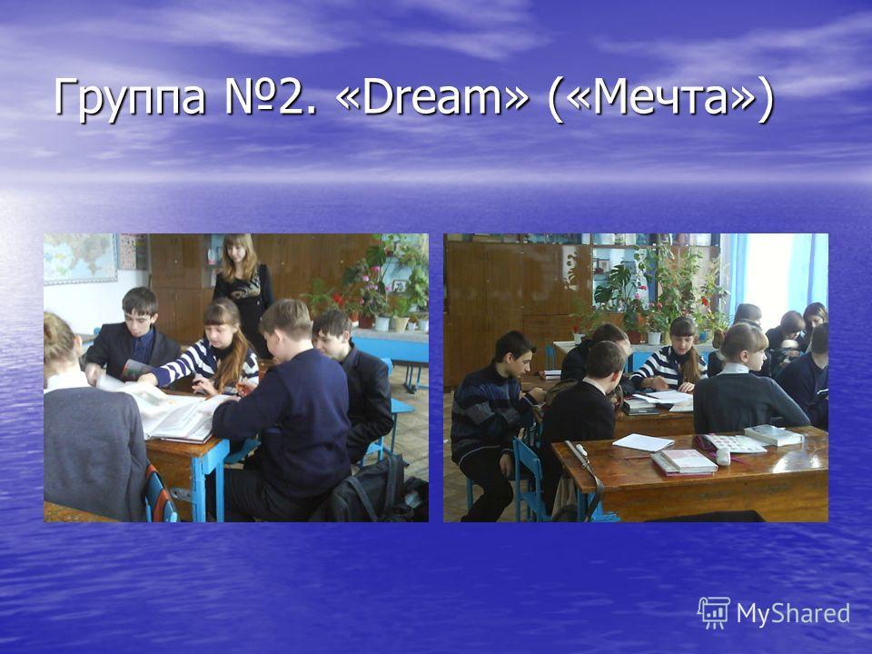 Группа 2. «Dream» («Мечта»)